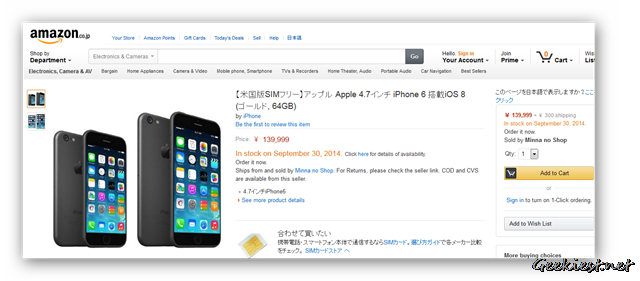 Apple iPhone 6 Amazon Japan - English Translation