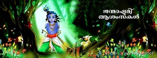 Janmashtami Facebook Cover photos