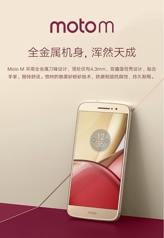 Moto M press render 2
