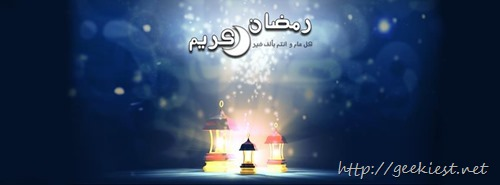 Ramadan Kareem–Facebook Cover Photo 16